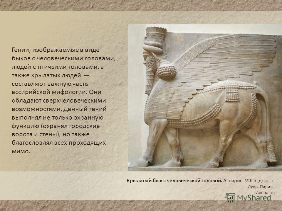 Гении, изображаемые в виде быков с человеческими головами, людей с птичьими головами, а также крылатых людей составляют важную часть ассирийской мифологии. Они обладают сверхчеловеческими возможностями. Данный гений выполнял не только охранную функци