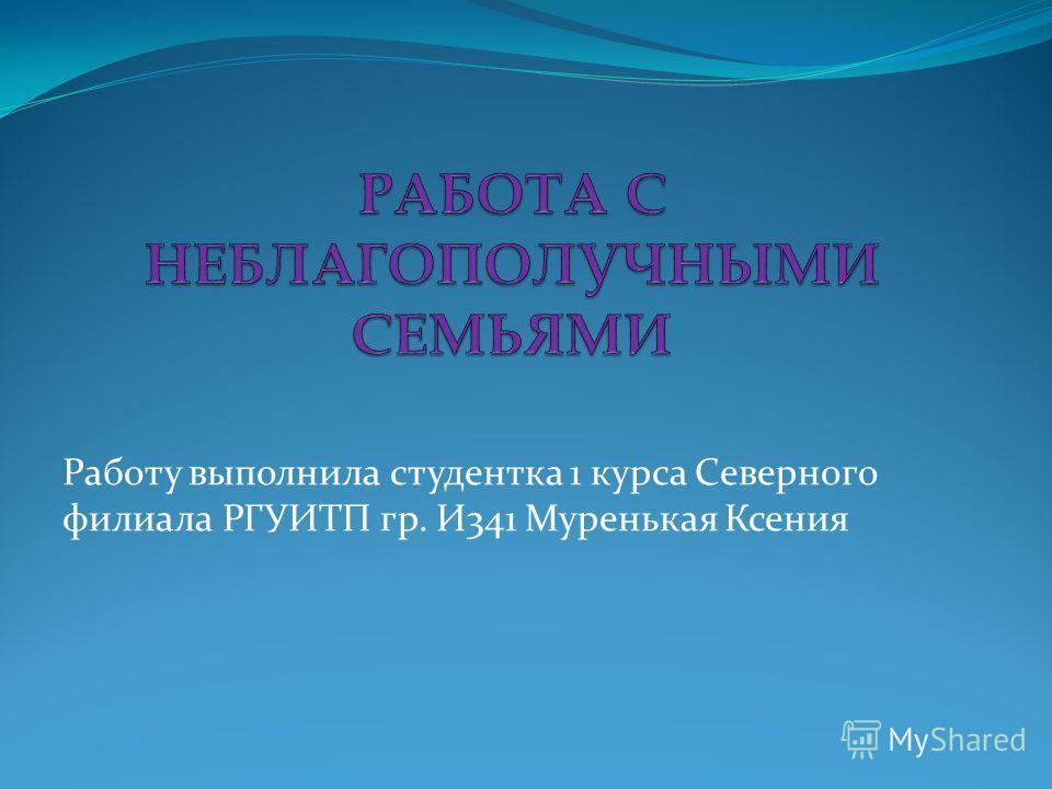 Работу выполнила студентка 1 курса Северного филиала РГУИТП гр. И341 Муренькая Ксения