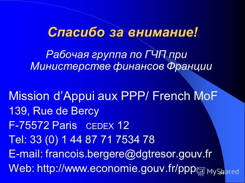 34 Спасибо за внимание! Рабочая группа по ГЧП при Министерстве финансов Франции Mission dAppui aux PPP/ French MoF 139, Rue de Bercy F-75572 Paris CEDEX 12 Tel: 33 (0) 1 44 87 71 7534 78 E-mail: francois.bergere@dgtresor.gouv.fr Web: http://www.econo