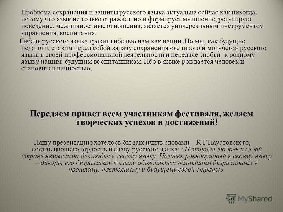 Проблема сохранения и защиты русского языка актуальна сейчас как никогда, потому что язык не только отражает, но и формирует мышление, регулирует поведение, межличностные отношения, является универсальным инструментом управления, воспитания. Гибель р