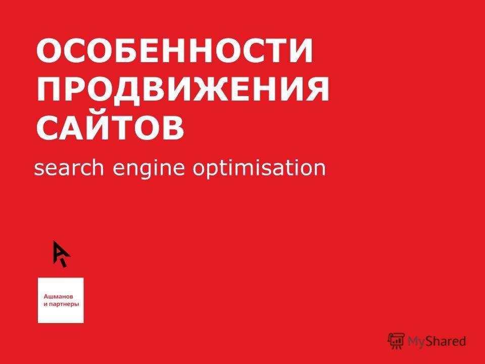ОСОБЕННОСТИ ПРОДВИЖЕНИЯ САЙТОВ search engine optimisation