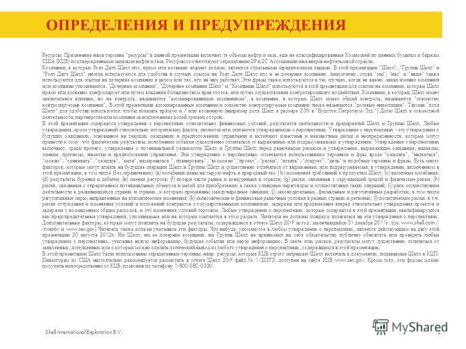 2 Shell International Exploration B.V. ОПРЕДЕЛЕНИЯ И ПРЕДУПРЕЖДЕНИЯ Ресурсы : Применение нами термина