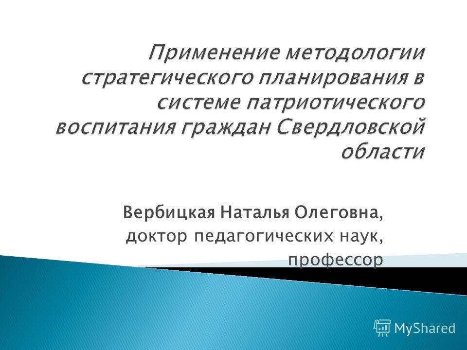 Вербицкая Наталья Олеговна, доктор педагогических наук, профессор