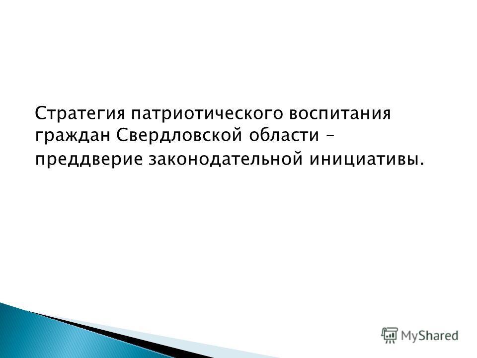 Стратегия патриотического воспитания граждан Свердловской области – преддверие законодательной инициативы.