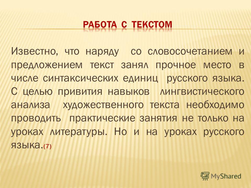 Известно, что наряду со словосочетанием и предложением текст занял прочное место в числе синтаксических единиц русского языка. С целью привития навыков лингвистического анализа художественного текста необходимо проводить практические занятия не тольк