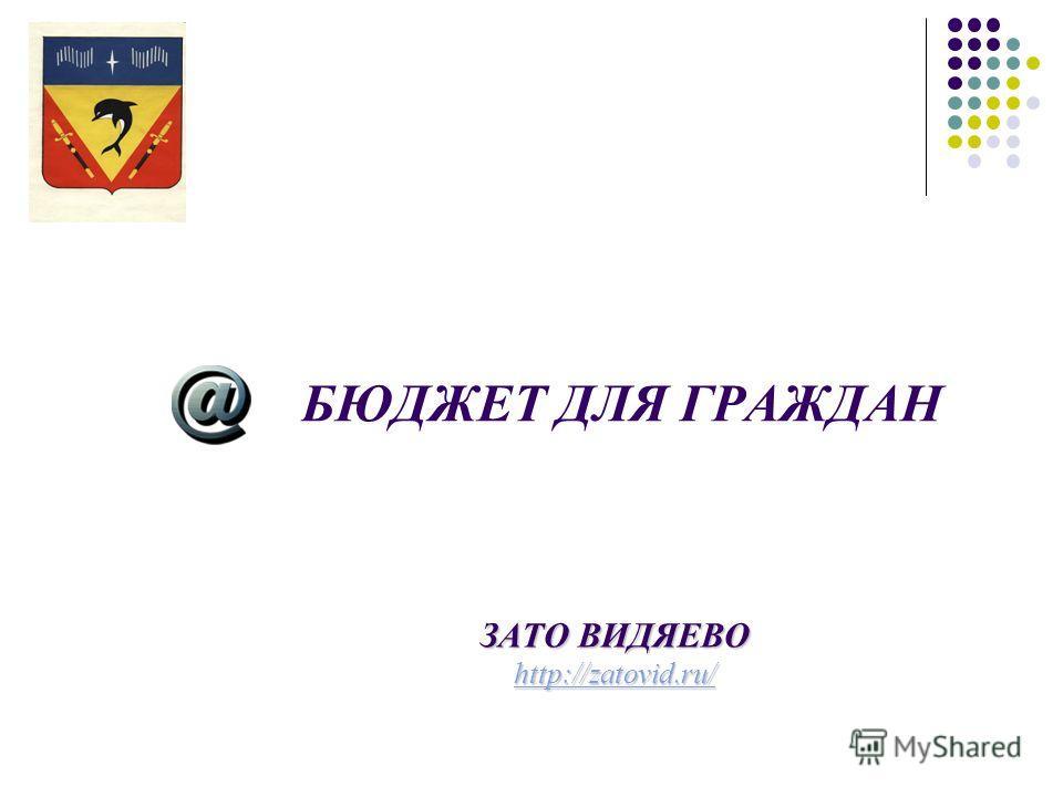 ЗАТО ВИДЯЕВО http://zatovid.ru/ БЮДЖЕТ ДЛЯ ГРАЖДАН