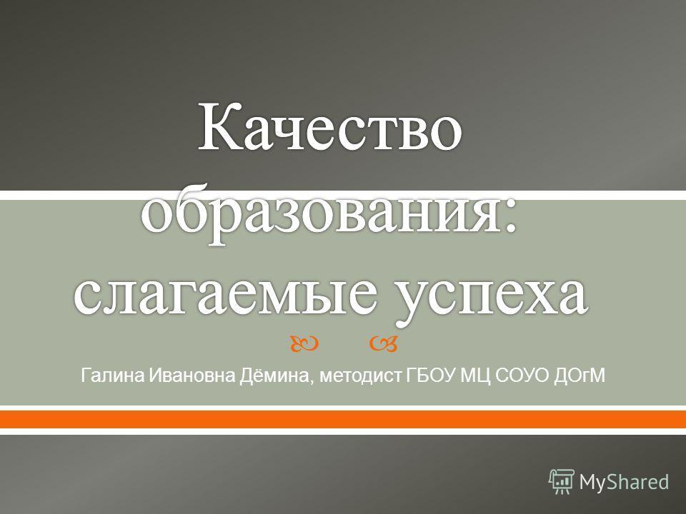 Галина Ивановна Дёмина, методист ГБОУ МЦ СОУО ДОгМ