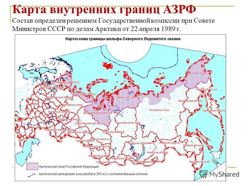 Карта внутренних границ АЗРФ Состав определен решением Государственной комиссии при Совете Министров СССР по делам Арктики от 22 апреля 1989 г.