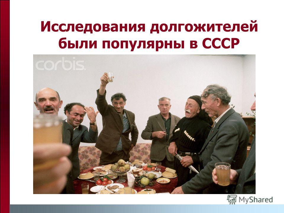 Исследования долгожителей были популярны в СССР