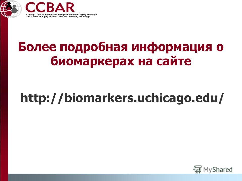 Более подробная информация о биомаркерах на сайте http://biomarkers.uchicago.edu/