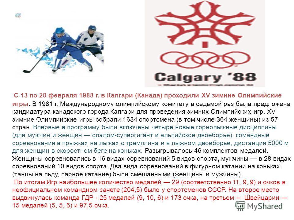 С 13 по 28 февраля 1988 г. в Калгари (Канада) проходили ХV зимние Олимпийские игры. В 1981 г. Международному олимпийскому комитету в седьмой раз была предложена кандидатура канадского города Калгари для проведения зимних Олимпийских игр. XV зимние Ол