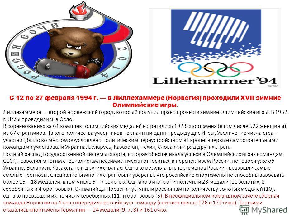 С 12 по 27 февраля 1994 г. в Лиллехаммере (Норвегия) проходили XVII зимние Олимпийские игры. Лиллехаммере второй норвежский город, который получил право провести зимние Олимпийские игры. В 1952 г. Игры проводились в Осло. В соревнованиях за 61 компле