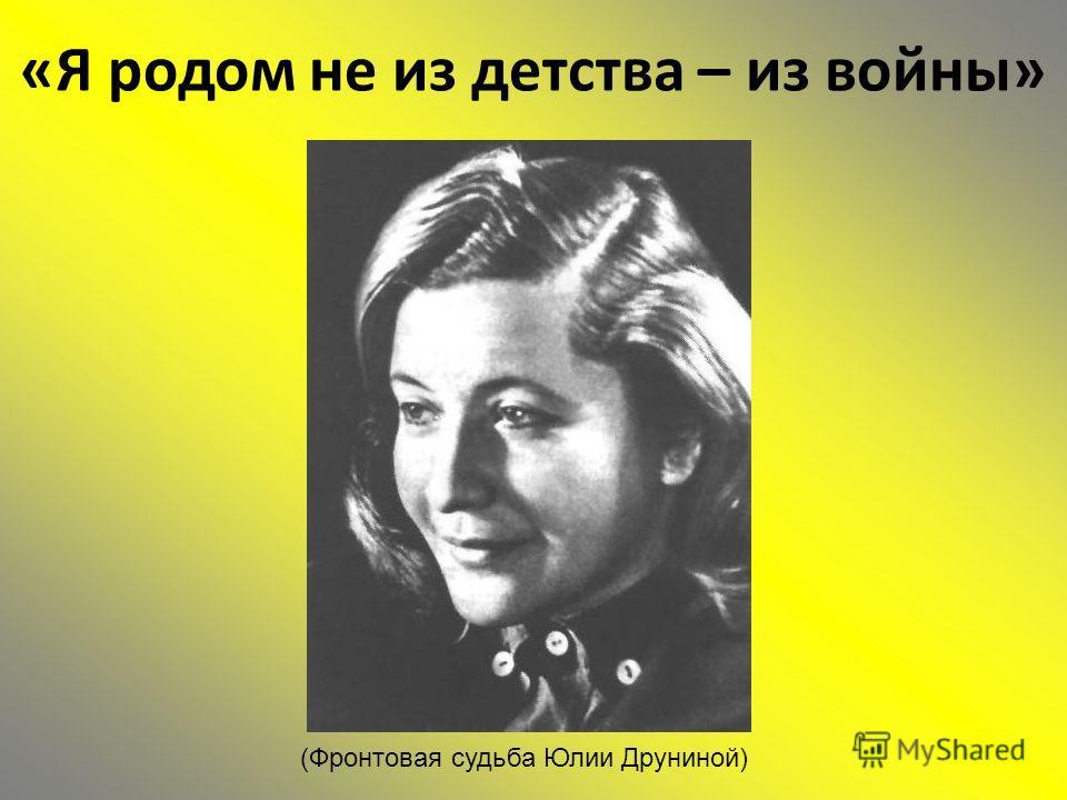 «Я родом не из детства – из войны» (Фронтовая судьба Юлии Друниной)