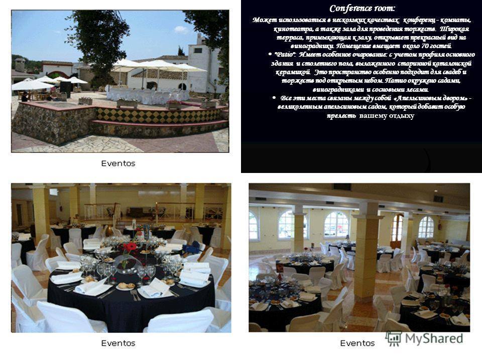 Conference room: Может использоваться в нескольких качествах: конференц - комнаты, кинотеатра, а также зала для проведения торжеств. Широкая терраса, примыкающая к залу, открывает прекрасный вид на виноградники. Помещение вмещает около 70 гостей.