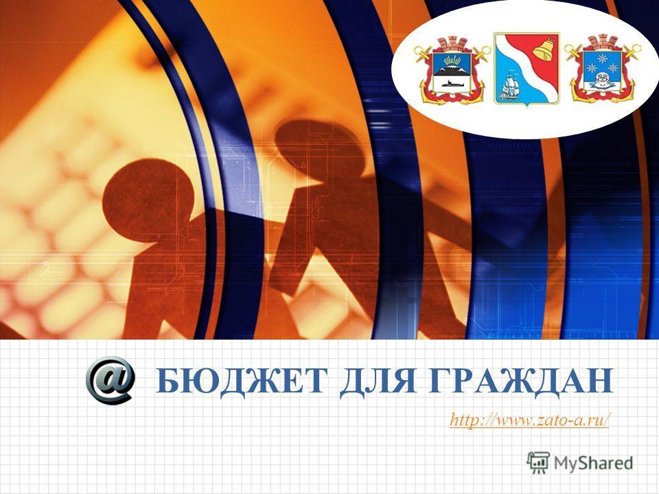 LOGO www.themegallery.com http://www.zato-a.ru/ БЮДЖЕТ ДЛЯ ГРАЖДАН