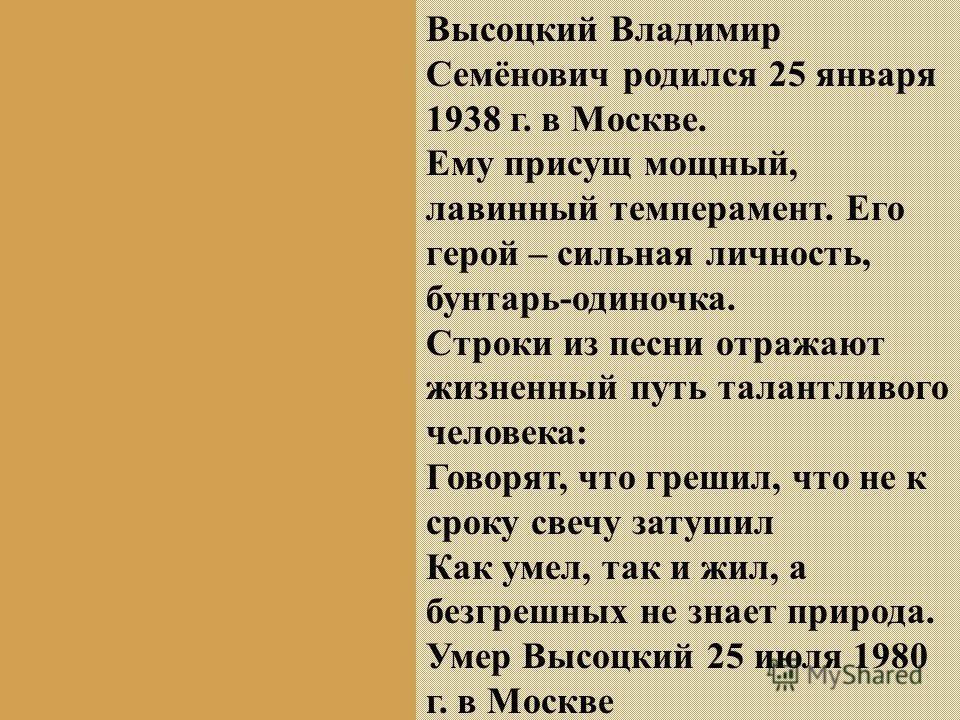 ХХ век. Глашатаем правды, «обнажённой совестью эпохи» был Владимир Высоцкий