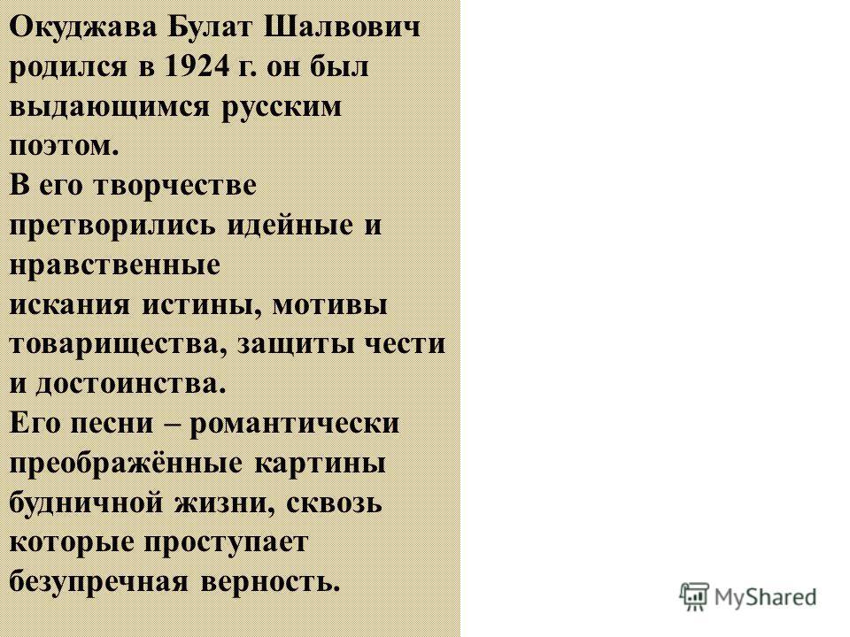 Педагогу Е. Ф. Саричевой Вы обращались с нами строго, Порою так, что не дыши, Но ведь за строгостью так много Большой и преданной души. Вы научили нас, молчащих, Хотя бы сносно говорить, Но слов не хватит настоящих, Чтоб Вас за все благодарить. 1960