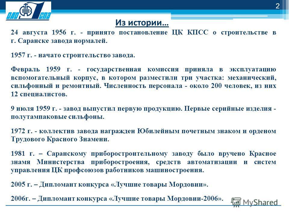 24 августа 1956 г. - принято постановление ЦК КПСС о строительстве в г. Саранске завода нормалей. 1957 г. - начато строительство завода. Февраль 1959 г. - государственная комиссия приняла в эксплуатацию вспомогательный корпус, в котором разместили тр