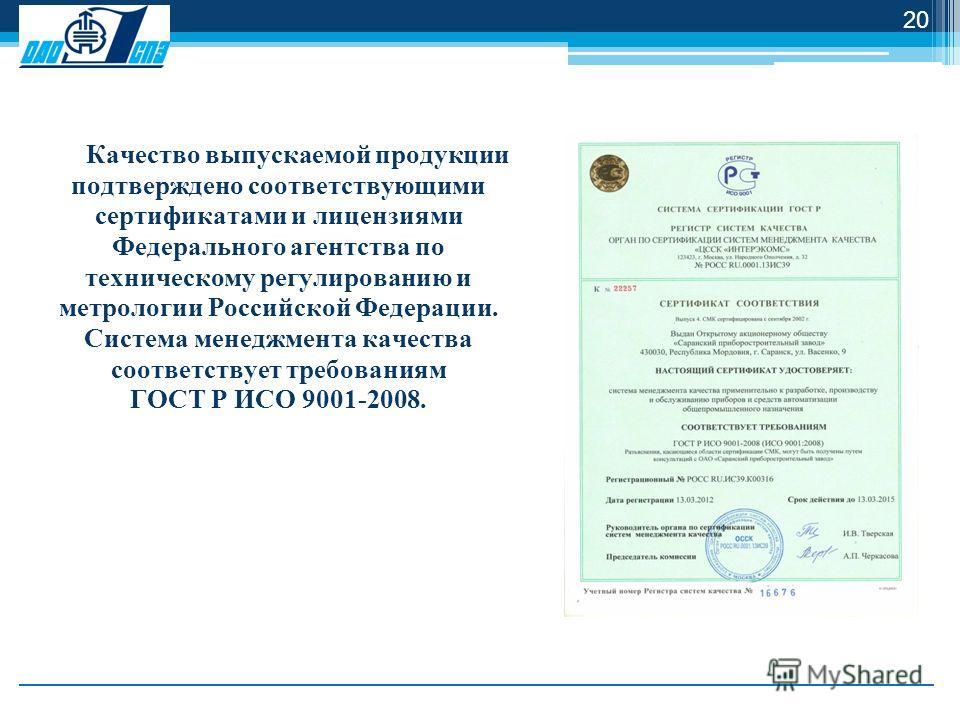 Качество выпускаемой продукции подтверждено соответствующими сертификатами и лицензиями Федерального агентства по техническому регулированию и метрологии Российской Федерации. Система менеджмента качества соответствует требованиям ГОСТ Р ИСО 9001-200