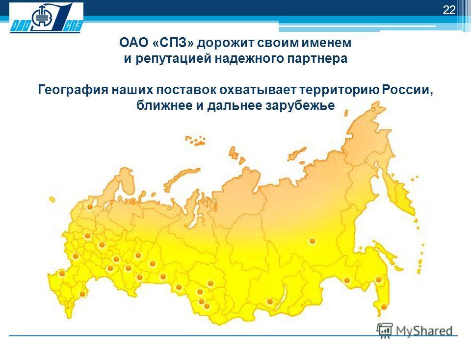 ОАО «СПЗ» дорожит своим именем и репутацией надежного партнера География наших поставок охватывает территорию России, ближнее и дальнее зарубежье 22