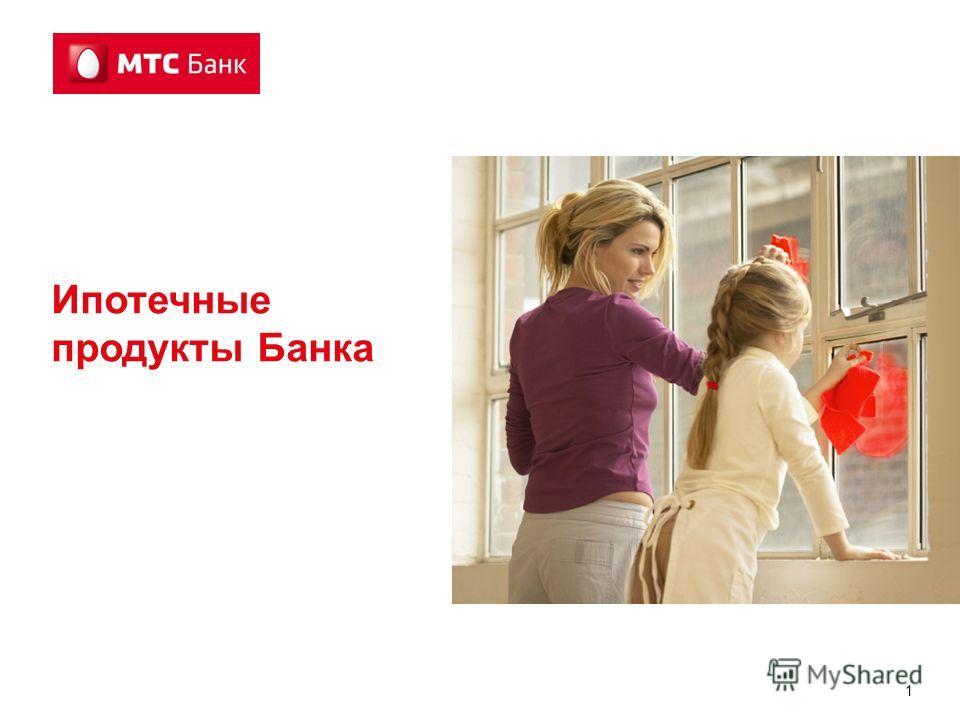 1 Ипотечные продукты Банка