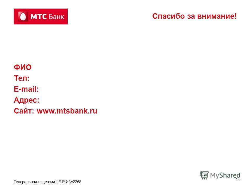 14 Спасибо за внимание! Генеральная лицензия ЦБ РФ 2268 ФИО Тел: E-mail: Адрес: Сайт: www.mtsbank.ru