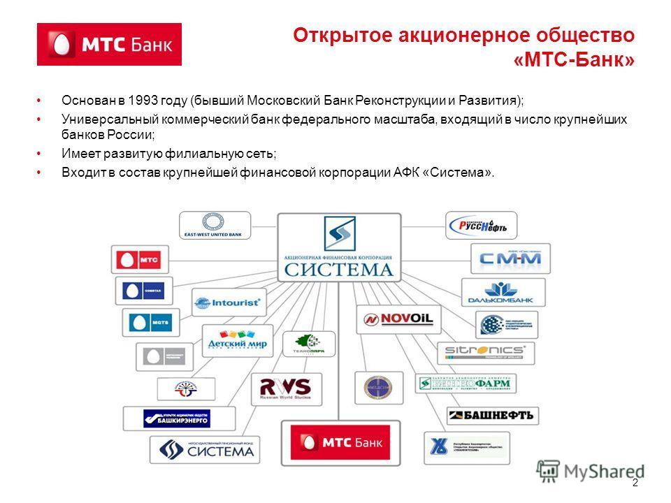 2 Открытое акционерное общество «МТС-Банк» Основан в 1993 году (бывший Московский Банк Реконструкции и Развития); Универсальный коммерческий банк федерального масштаба, входящий в число крупнейших банков России; Имеет развитую филиальную сеть; Входит