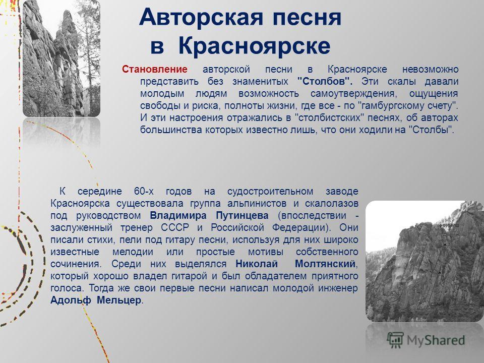 Авторская песня в Красноярске Становление авторской песни в Красноярске невозможно представить без знаменитых