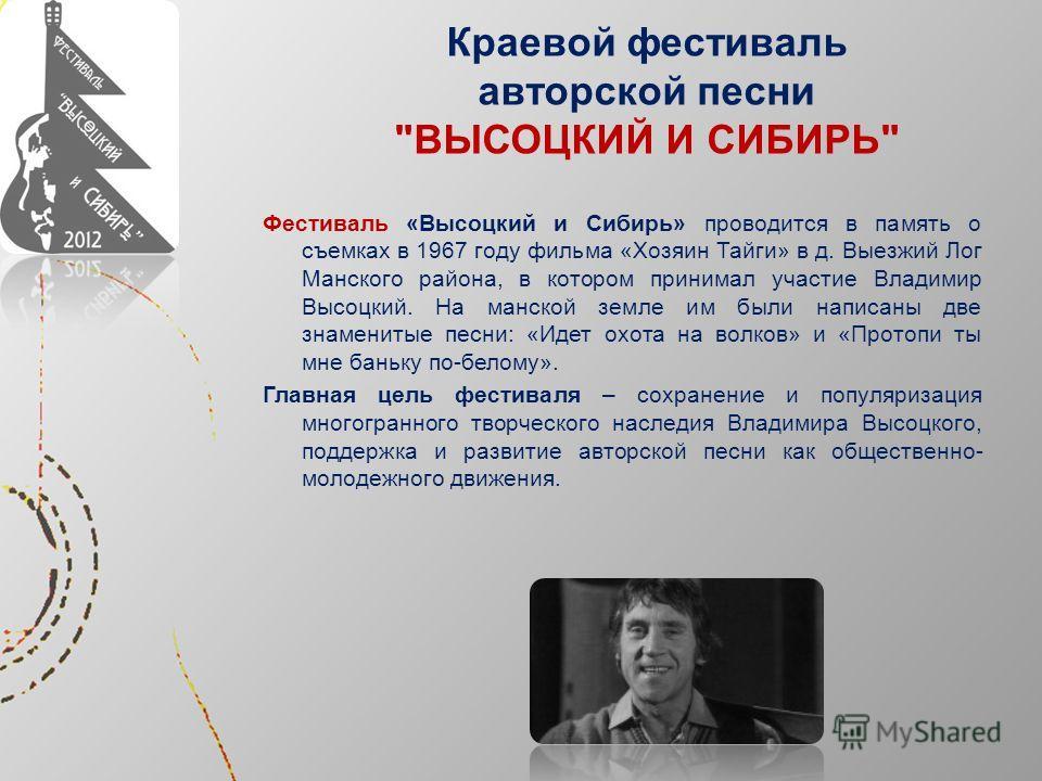 Краевой фестиваль авторской песни