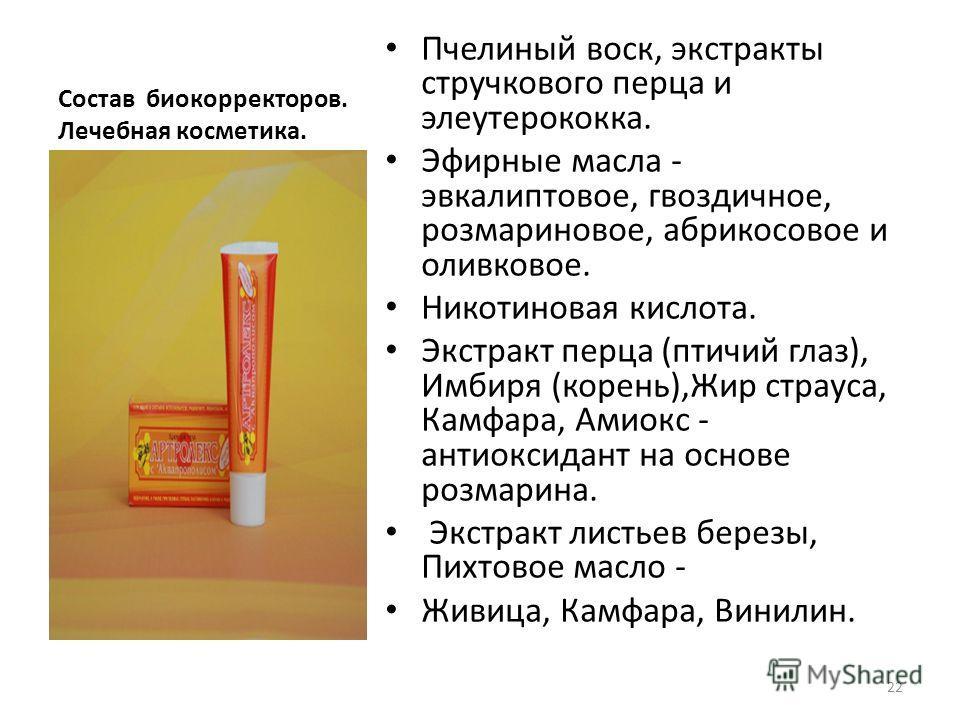 Состав биокорректоров. Лечебная косметика. Пчелиный воск, экстракты стручкового перца и элеутерококка. Эфирные масла - эвкалиптовое, гвоздичное, розмариновое, абрикосовое и оливковое. Никотиновая кислота. Экстракт перца (птичий глаз), Имбиря (корень)