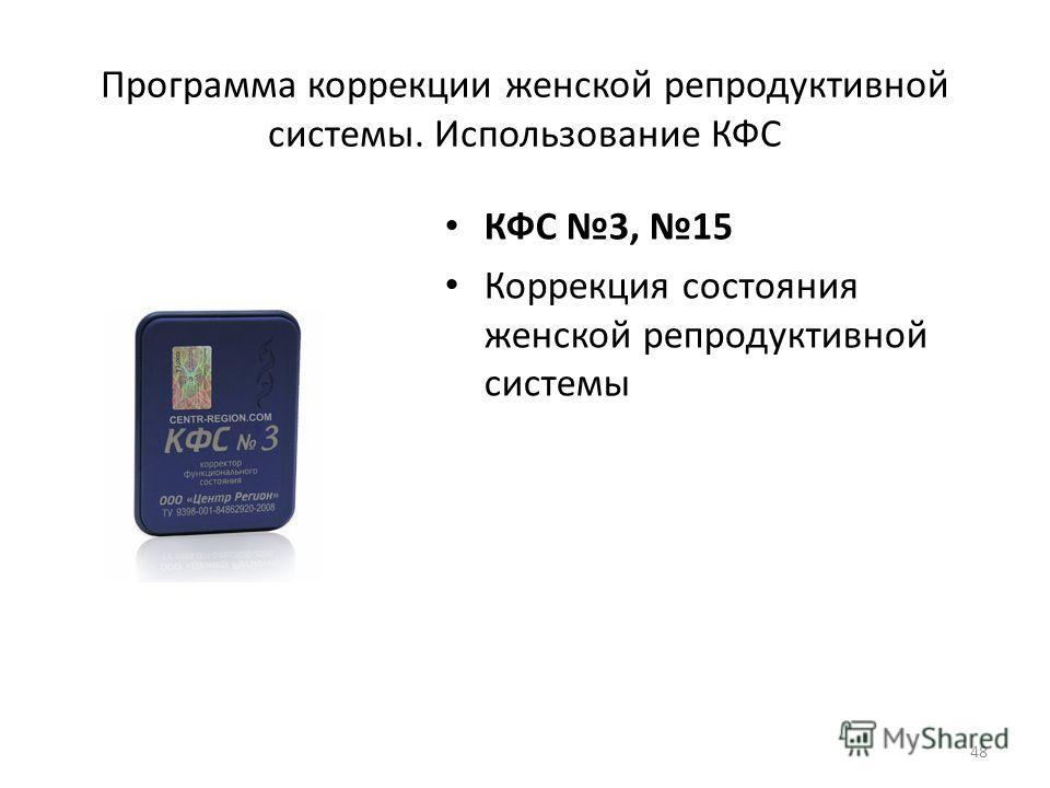 Программа коррекции женской репродуктивной системы. Использование КФС КФС 3, 15 Коррекция состояния женской репродуктивной системы 48