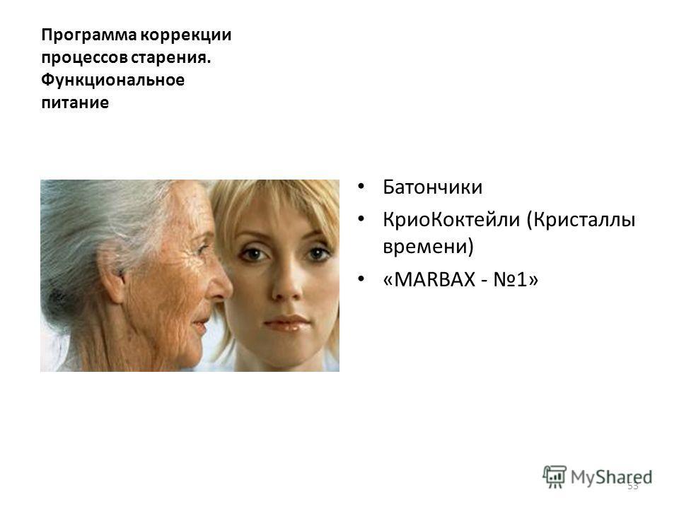 Программа коррекции процессов старения. Функциональное питание Батончики КриоКоктейли (Кристаллы времени) «MARBAX - 1» 53
