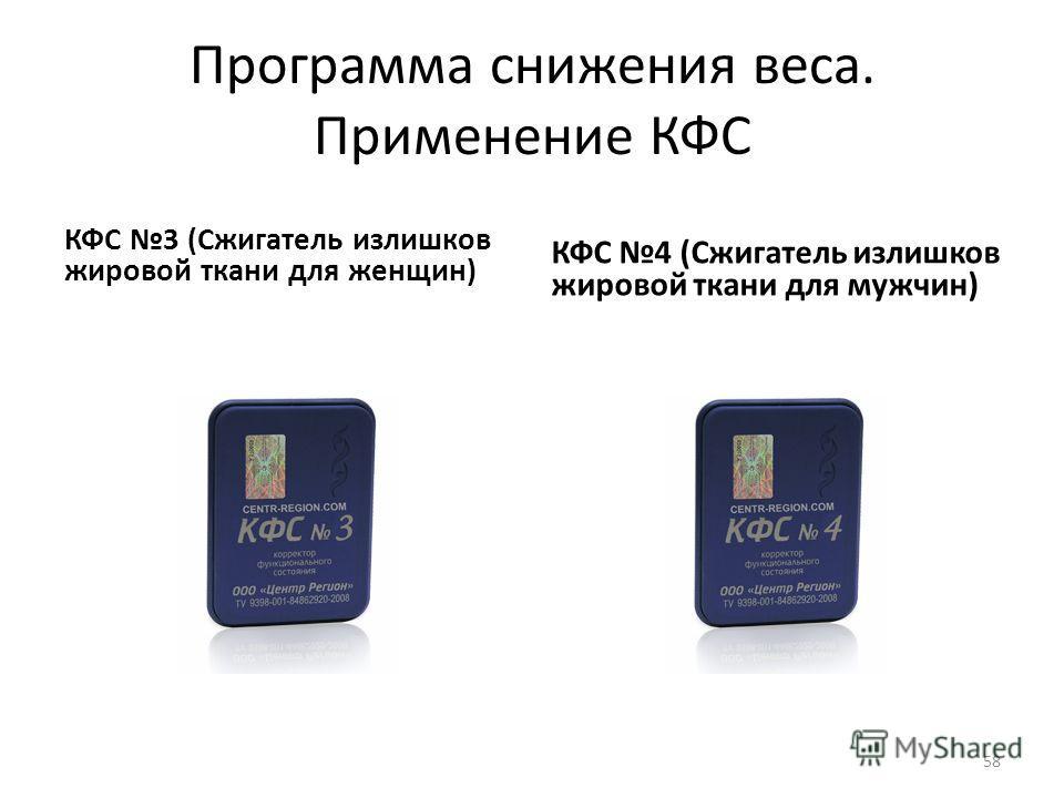Программа снижения веса. Применение КФС КФС 3 (Cжигатель излишков жировой ткани для женщин) КФС 4 (Cжигатель излишков жировой ткани для мужчин) 58