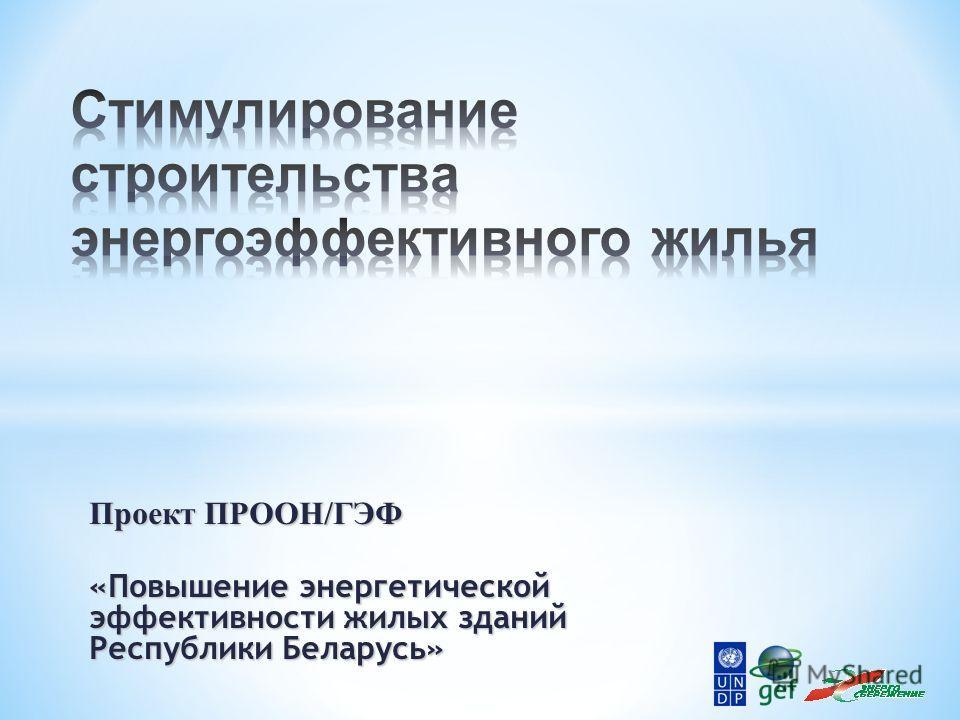 Проект ПРООН/ГЭФ «Повышение энергетической эффективности жилых зданий Республики Беларусь»