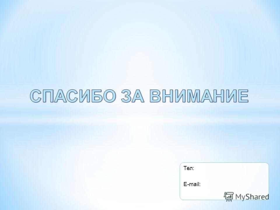 Тел: E-mail: