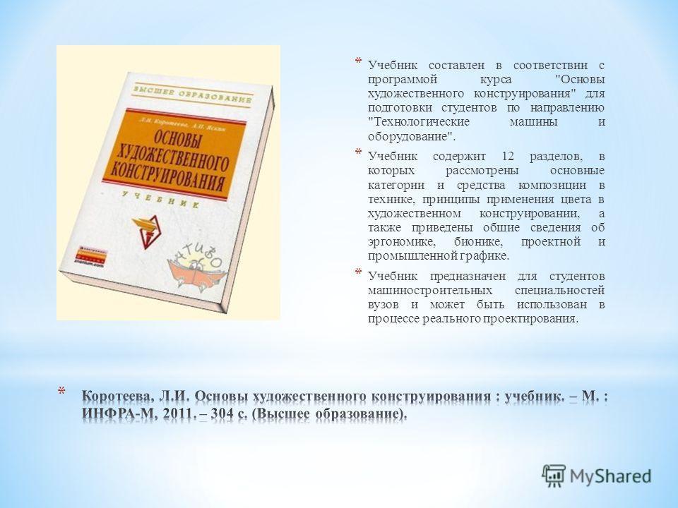 * Учебник составлен в соответствии с программой курса