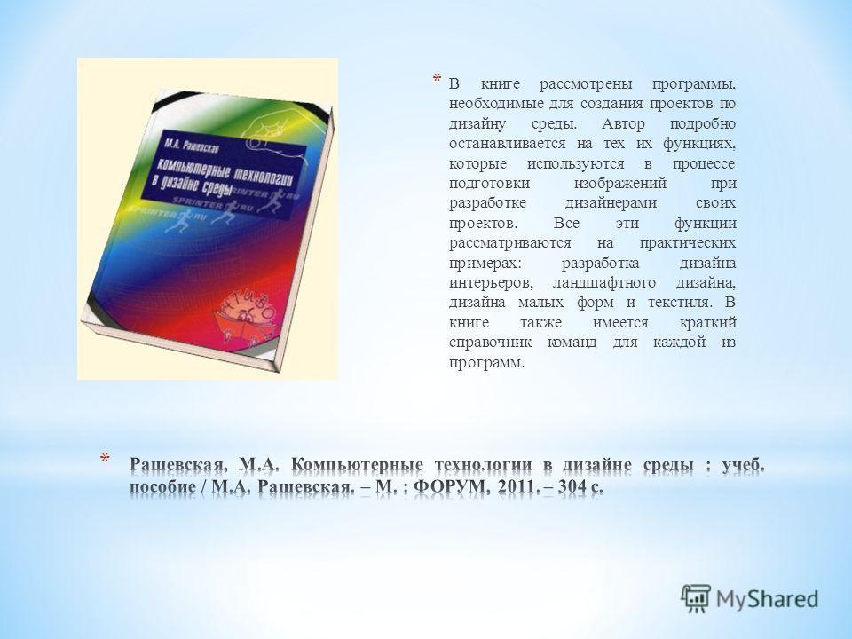 * В книге рассмотрены программы, необходимые для создания проектов по дизайну среды. Автор подробно останавливается на тех их функциях, которые используются в процессе подготовки изображений при разработке дизайнерами своих проектов. Все эти функции