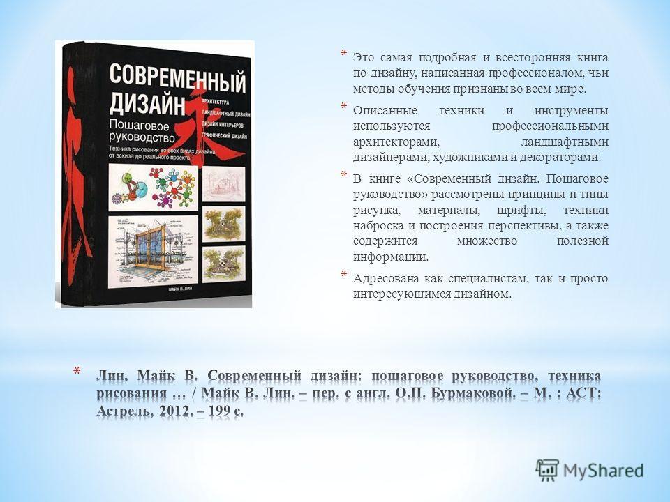 * Это самая подробная и всесторонняя книга по дизайну, написанная профессионалом, чьи методы обучения признаны во всем мире. * Описанные техники и инструменты используются профессиональными архитекторами, ландшафтными дизайнерами, художниками и декор