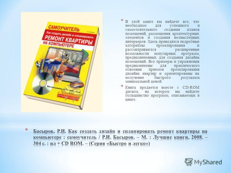 * В этой книге вы найдете все, что необходимо для успешного и самостоятельного создания планов помещений, размещения архитектурных элементов и создания великолепных интерьеров. Здесь приводятся подробные алгоритмы проектирования и рассматриваются рас