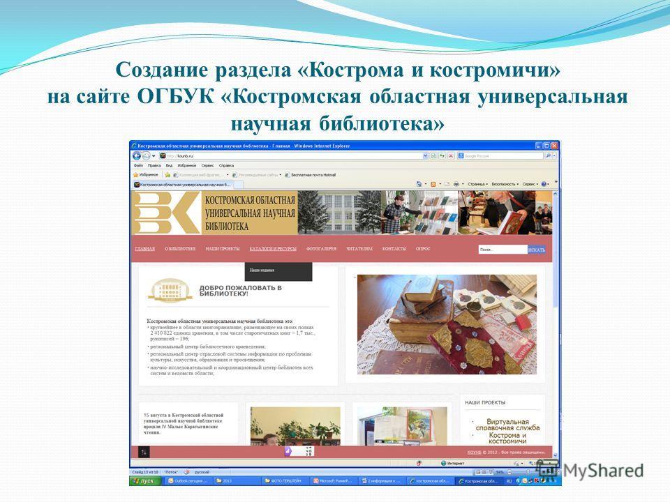 Создание раздела «Кострома и костромичи» на сайте ОГБУК «Костромская областная универсальная научная библиотека»