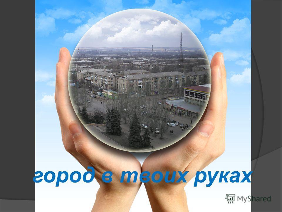 город в твоих руках