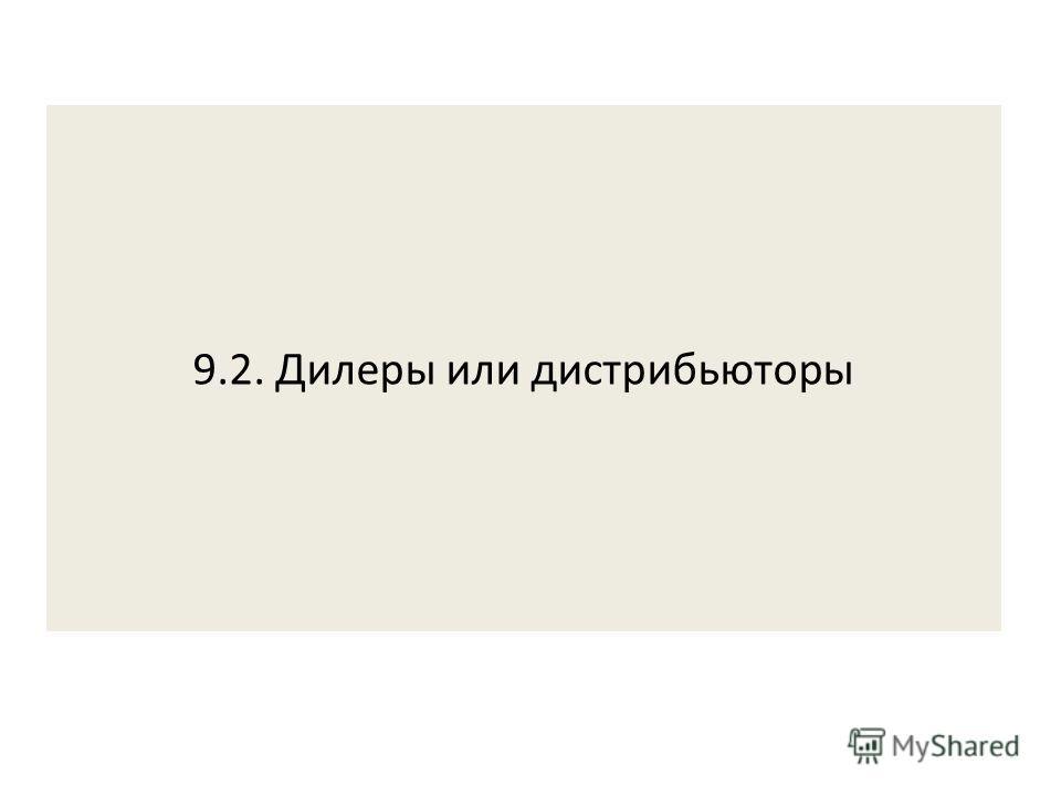 9.2. Дилеры или дистрибьюторы