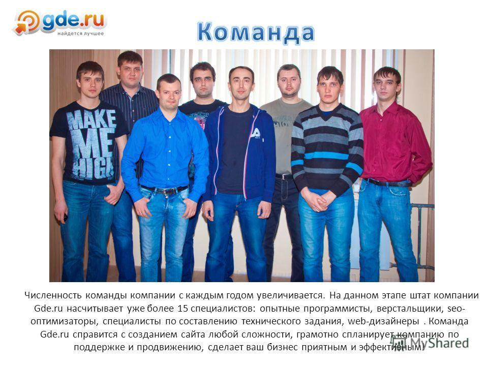 Численность команды компании с каждым годом увеличивается. На данном этапе штат компании Gde.ru насчитывает уже более 15 специалистов: опытные программисты, верстальщики, seo- оптимизаторы, специалисты по составлению технического задания, web-дизайне