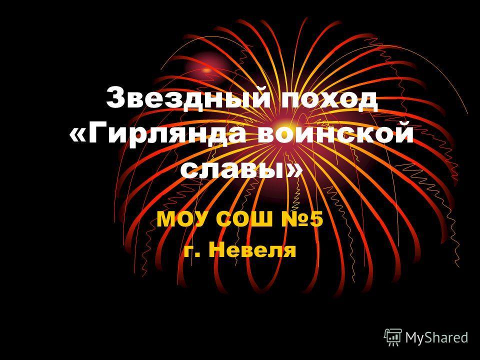 Звездный поход «Гирлянда воинской славы» МОУ СОШ 5 г. Невеля