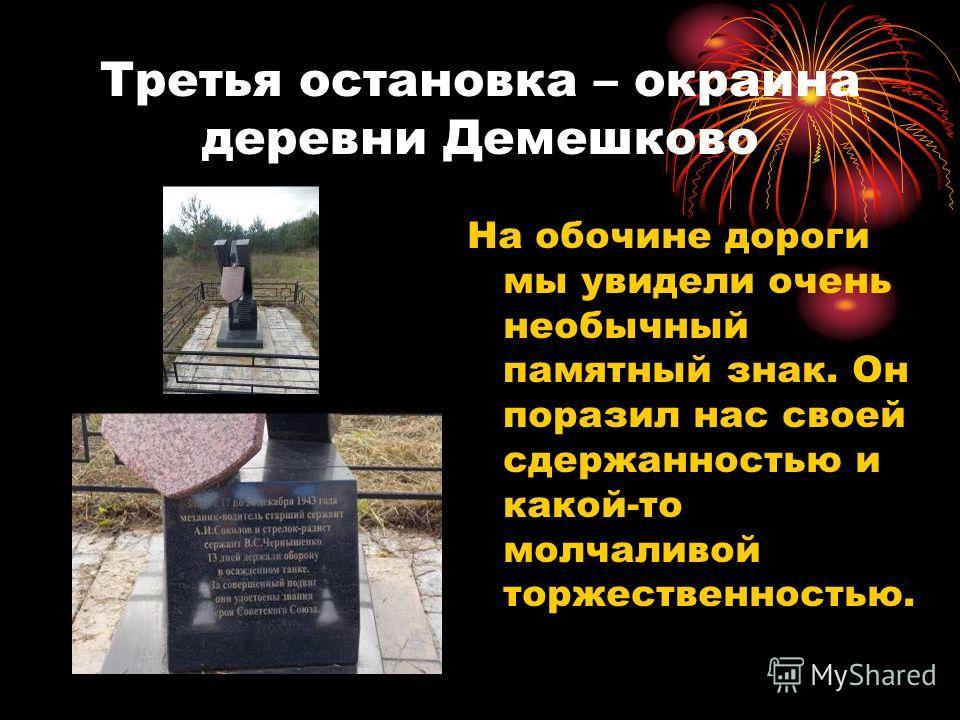 Третья остановка – окраина деревни Демешково На обочине дороги мы увидели очень необычный памятный знак. Он поразил нас своей сдержанностью и какой-то молчаливой торжественностью.