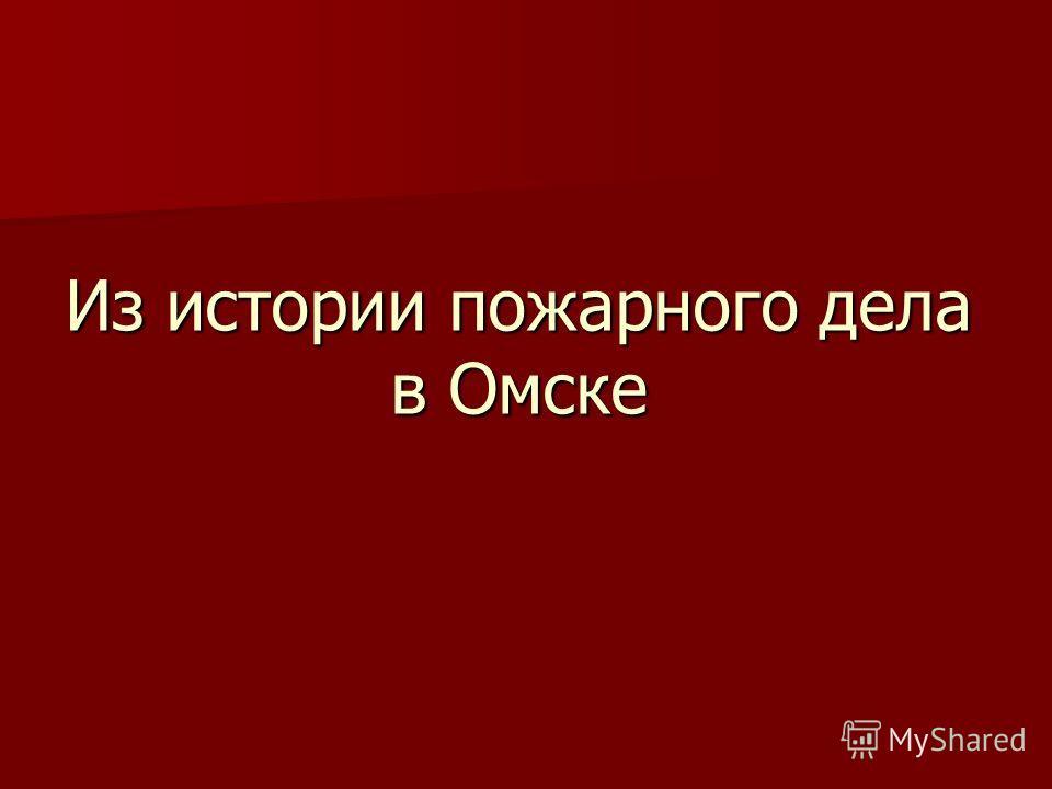 Из истории пожарного дела в Омске