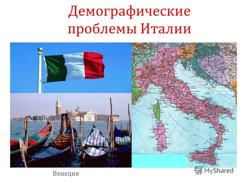 Демографические проблемы Италии Венеция