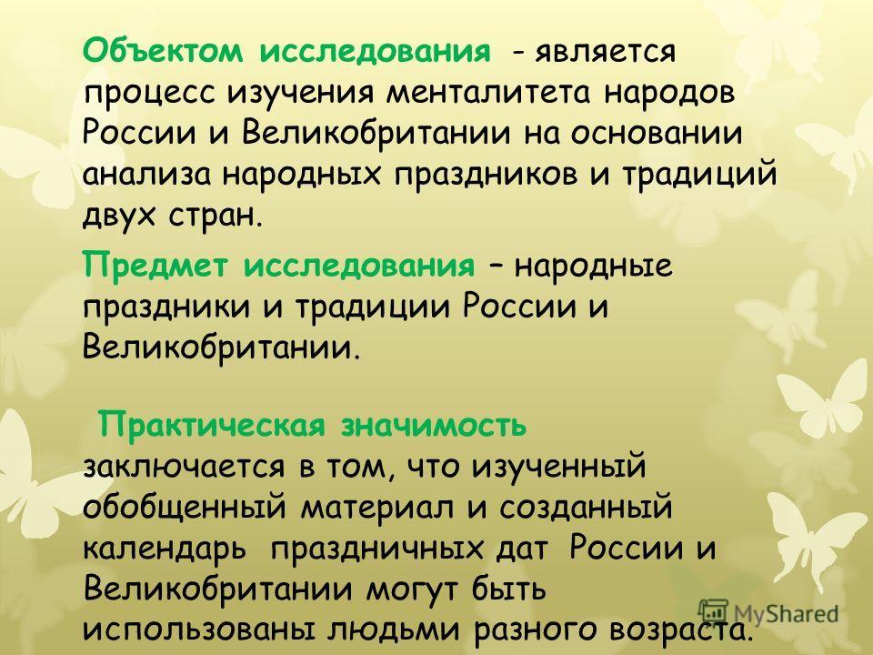 Объектом исследования - является процесс изучения менталитета народов России и Великобритании на основании анализа народных праздников и традиций двух стран. Предмет исследования – народные праздники и традиции России и Великобритании. Практическая з