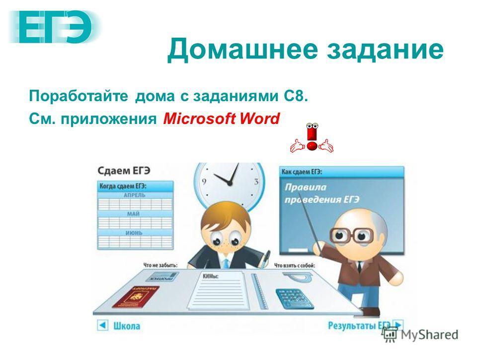Поработайте дома с заданиями С8. См. приложения Microsoft Word Домашнее задание