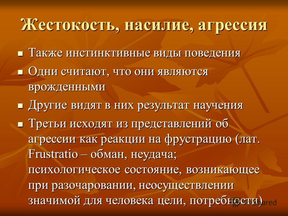 Так, анализируя личность Сталина Ряд политпсихологов считают, что Ряд политпсихологов считают, что Его потребность оградить свою травмированную самооценку от любых сравнений с выбранным им с юности образцом (В.И.Лениным) Его потребность оградить свою